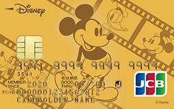 ディズニー★JCBゴールドカード ミッキーマウス&フレンズ