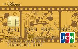 ディズニー★JCBゴールドカード 蒸気船ウィリー(ゴールド)