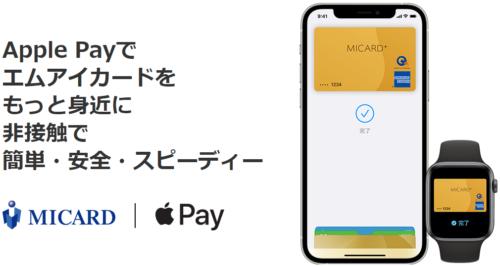 エムアイカードプラスのApple Pay(アップルペイ)