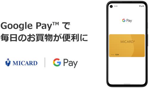 エムアイカードプラスのGoogle Pay(グーグルペイ)