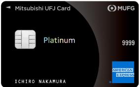 三菱UFJカード・プラチナ・ アメリカン・エキスプレス®・カード
