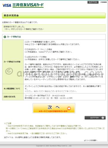 三井住友カードの審査状況照会画面(即時発行完了)
