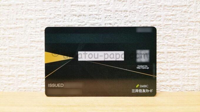 三井住友カード ゴールド(NL)グリーンの裏面