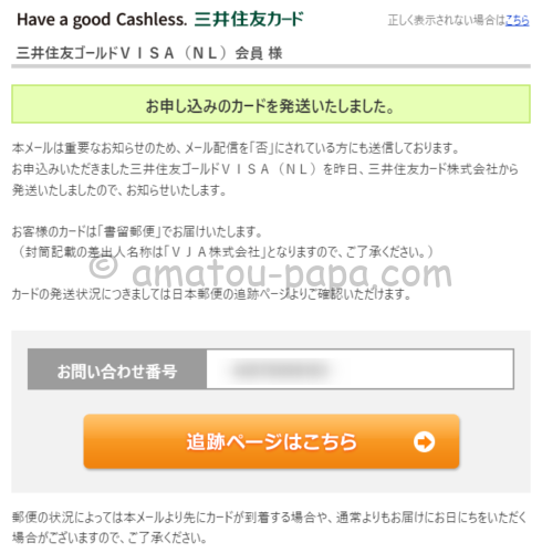 三井住友カード ゴールド(NL)のカード発送のお知らせメール