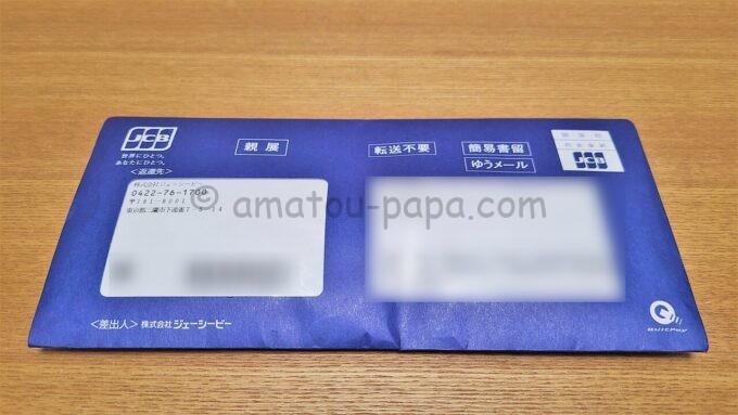 QUICPay for ディズニー★JCBカードが届いた時の封筒