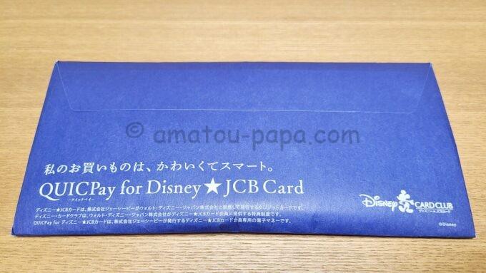 QUICPay for ディズニー★JCBカードが届いた時の封筒(裏面)