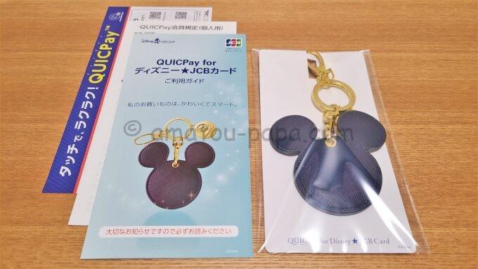 QUICPay for ディズニー★JCBカードと書類一式