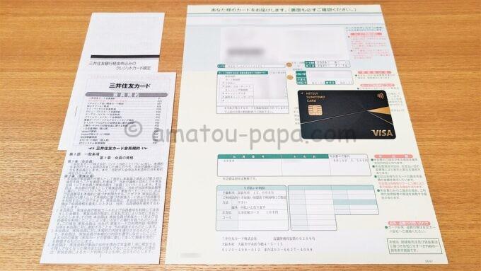 三井住友カード ゴールド(NL)と書類一式