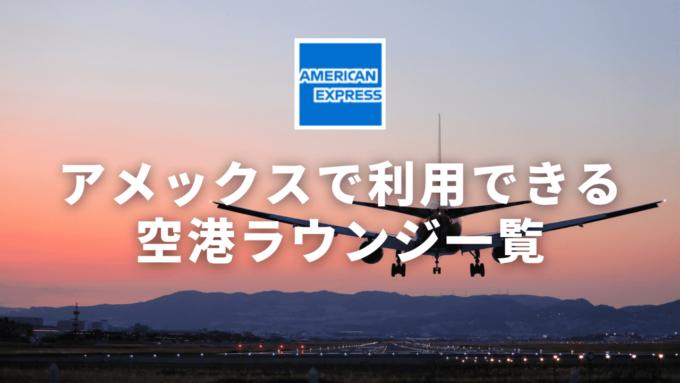 アメックスで利用できる空港ラウンジ一覧