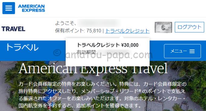 アメックス・プラチナ・カードの30,000円分のトラベルクレジット(トラベルクーポン)