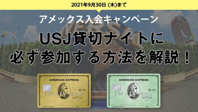 アメックス入会キャンペーン2021「USJ貸切ナイトに必ず参加する方法」