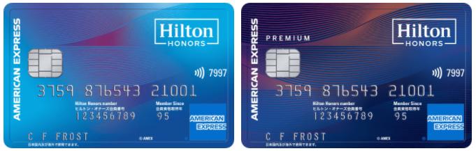 ヒルトンアメックスカードとヒルトンアメックスプレミアムカード