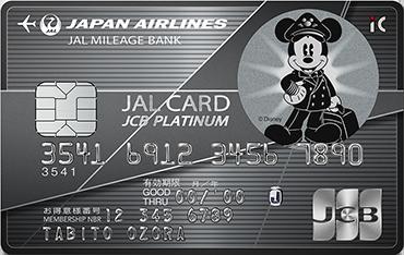 JAL・JCBカード(ディズニー・デザイン) プラチナ