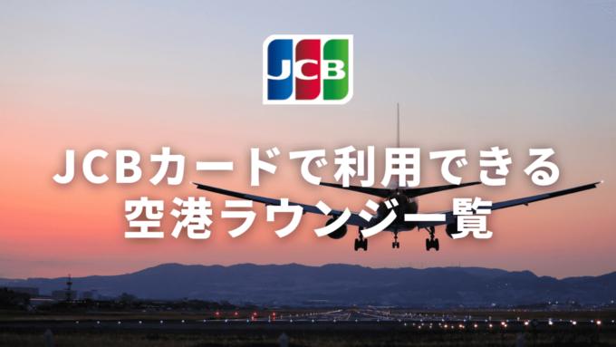 JCBカードで利用できる空港ラウンジ一覧