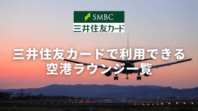 三井住友カードで利用できる空港ラウンジ一覧