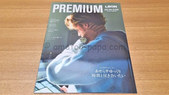 JCBザ・クラスの会員情報誌「PREMIUM LEON for JCB THE CLASS」