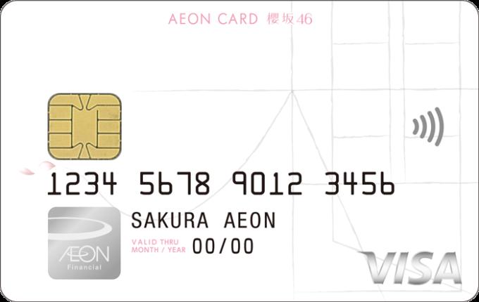 イオンカード(櫻坂46)