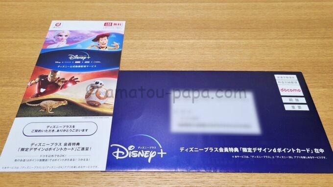 ディズニープラス会員特典「限定デザインdポイントカード」