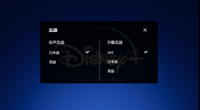 Disney+ (ディズニープラス)の字幕設定