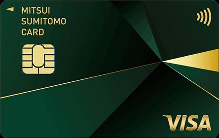 三井住友カード ゴールド(NL)VISA グリーン
