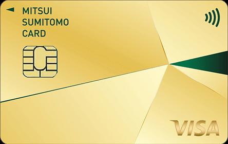 三井住友カード ゴールド(NL)VISA