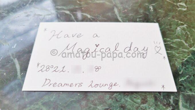 ドリーマーズ・ラウンジのメッセージカード