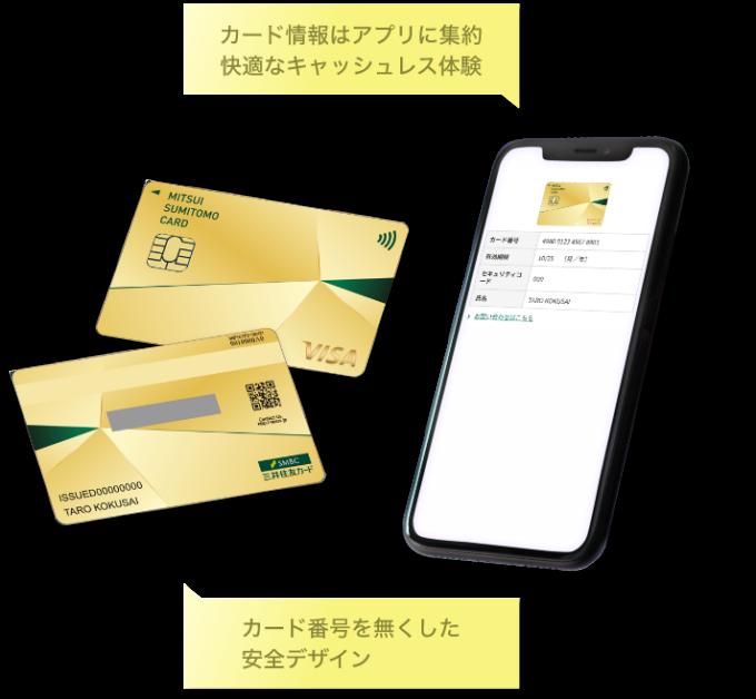 三井住友カード ゴールド(NL)のカード番号はアプリで表示