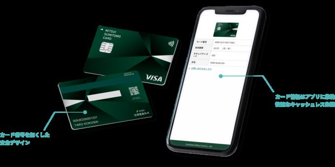 三井住友カード(NL)のカード番号はアプリで表示